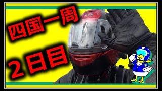 【バイク】鰹と炎とYAEHとおじさん~四国一周ツーリング 3泊4日の旅~