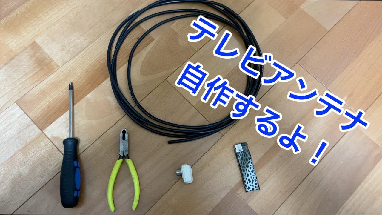 ケーブル テレビ アンテナ