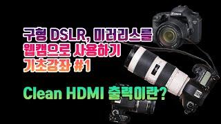 구형 DSLR, 미러리스 카메라를 웹캠으로 사용하기 기…