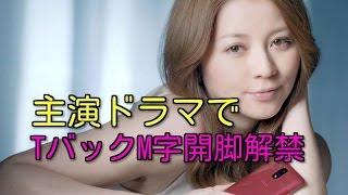 """女優・香里奈が新ドラマで主演。ドラマの""""大コケ枠""""でTバックM字開脚解..."""