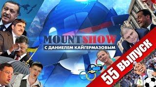 MOUNT SHOW (вып. 55) –  Медведев и его твиттер