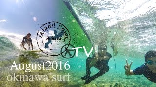 Todays one wave!!【Aug.2016. 沖縄なみのりTV】 ISLAND COLOR http://w...