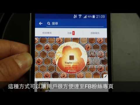 讓手機開啟FB的App並連結至特定的FB粉絲專頁