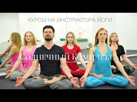 Комплекс Сурья Намаскар. Курсы йоги от Школы Йога Альянса. Курсы преподавателей йоги в Харькове.
