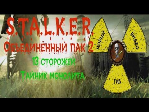 Сталкер ОП 2 Тайник монолита