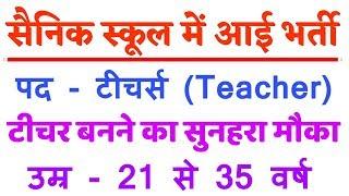 सैनिक स्कूल में आई सीधी भर्ती | Sarkari Nuckri | Sainik School Recruitment | techsingh123