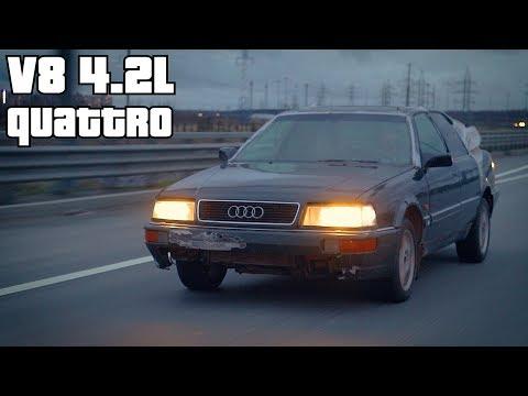 видео: Купить топовую AUDI за 150к? Легко! Покупка AUDI V8