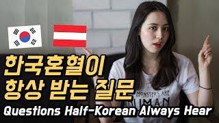 한국혼혈이 매일 받는 질문들! 한국 사람이세요? [외국…