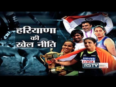 Special Report - New Sports Policy of Haryana | हरियाणा की नई खेल नीति