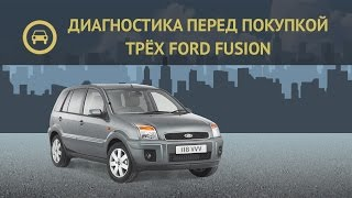 Диагностика перед покупкой трёх Ford Fusion (полная версия)