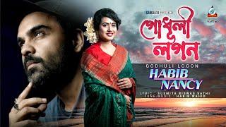 Habib Wahid - Godhuli Logon | Album Bolchhi Tomake | Bangla New Song | Sangeeta