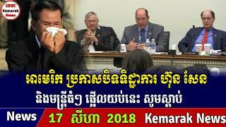 វីវរធំហើយ អាមេរិកបង្កឲ្យ ហ៊ុន សែន ធ្លាក់មុខពីតំណែង rfa khmer hot news today
