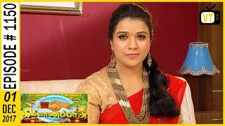Kalyana Parisu - கல்யாணபரிசு - Tamil Serial   Sun TV   Episode 1150   01/12/2017