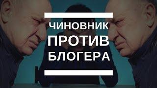 Чиновник против блогера. Чингариев подал в суд