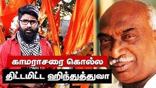 காமராசரை கொல்ல திட்டமிட்ட ஹிந்துத்துவா | #Kamaraj #Saattai #DudeVicky #IBCTamil #RSS #BJP