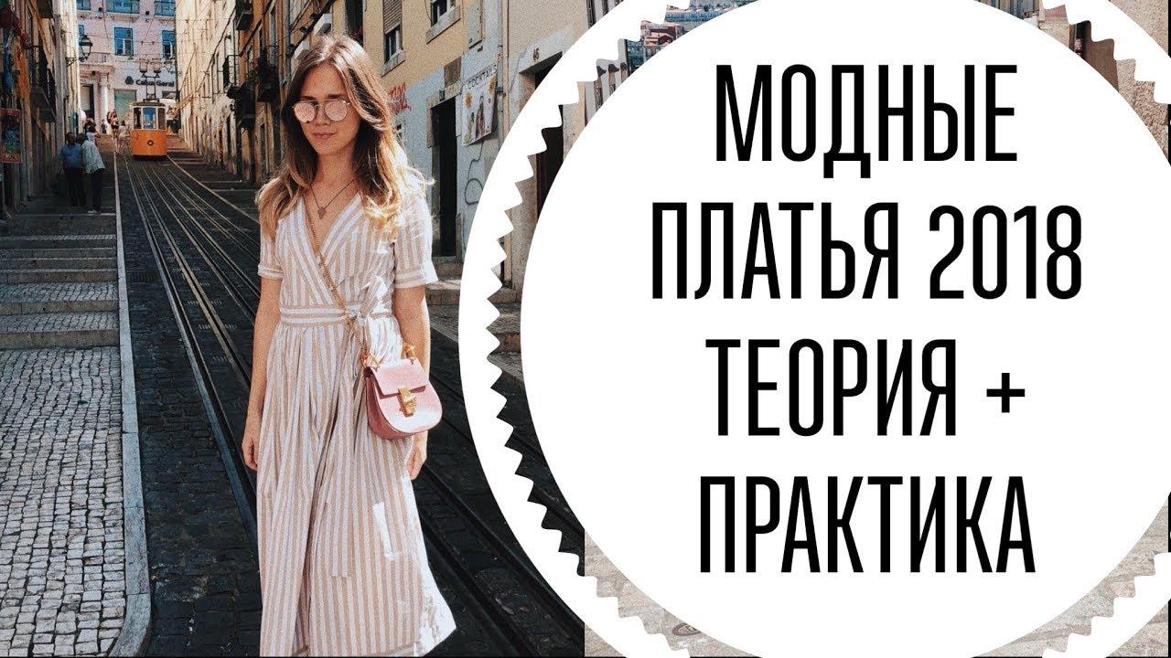 Модные Платья// Лето 2019// Образы с Примеркой