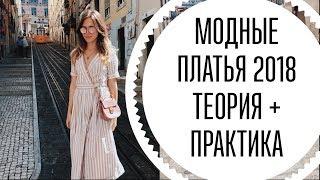 видео Винтажные платья на лето: топ-10 лучших моделей