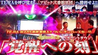 TE-RA WARS〜集結の寺井軍団〜 vol.5