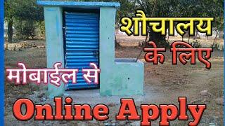 How to online apply sochalay; शौचालय apply कैसे करें
