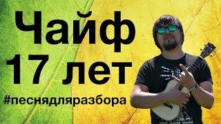 Чайф - 17 лет (видеоурок, разбор на укулеле)