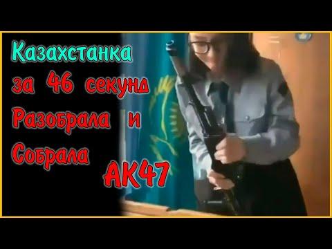 Казахстанка быстро разобрала и собрала АК-47 Новости Казахстана