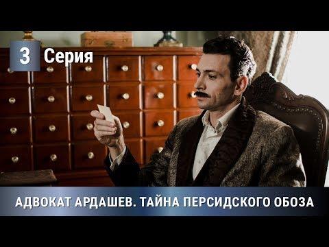 ПРЕМЬЕРА 2020! Адвокат Ардашев. ТАЙНА ПЕРСИДСКОГО ОБОЗА. 3 серия. Детектив, экранизация