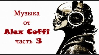 музыка из видосов alex coffi music in the videos by alex coffi часть 3