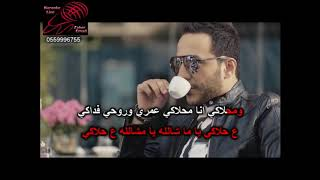 محلاكي حسين الديك كاريوكي