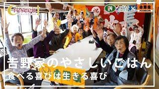 介護情報誌クレセント『楽』イベント【𠮷野家】