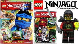 Журнал Лего Ниндзяго №12 Декабрь 2016 | Magazine Lego Ninjago №12 December 2016