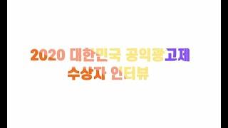 2020 대한민국 공익광고제 수상장 인터뷰 서울디자인고…