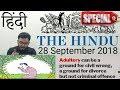 28 September 2018 The Hindu Newspaper Analysis in Hindi (हिंदी में) - News Articles Current Affairs