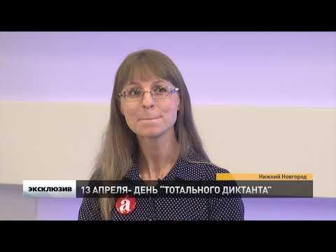 Эксклюзивное интервью: координатор акции «Тотальный диктант» в Нижнем Новгороде Ксения Деменева