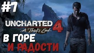 В горе и радости ● Uncharted 4: A Thief's End #7