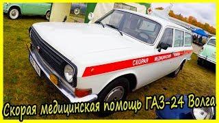 ГАЗ-24 Волга - самый массовый санитарный автомобиль в СССР. ГАЗ-24 Волга обзор и история модели
