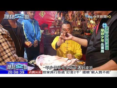 2018.01.06神秘52區/火紅直播叫賣哥 化身「神明代言人」