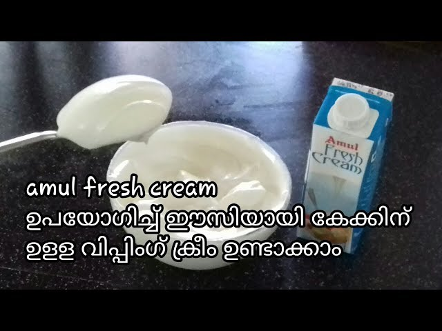 Whipping Cream    Whipping Cream From amul Low Fat Cream Recipe In Malayalam / No.135