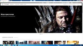 Как смотреть сериалы на TVFeed в Google Chrome?