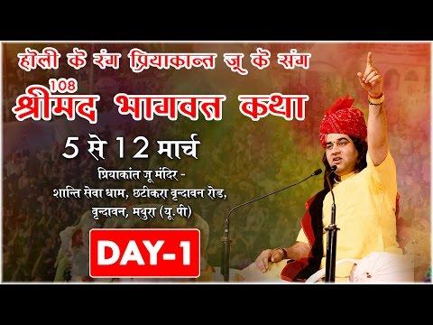 Vrindavan Uttar Pradesh - Shrimad Bhagwat Katha Day 01- 5.3.2017 #Shri Devkinandan Thakur Ji Maharaj