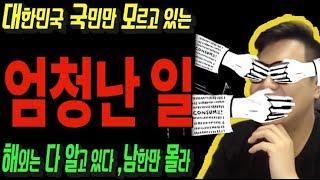 대한민국 국민들만 모르고 있는 이야기 전 세계가 다 알지만 남한만 모른다 , 문재인 청와대 언론사 사법부 유튜브