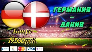 Германия Дания Прогноз и Ставки на Футбол 2 06 2021