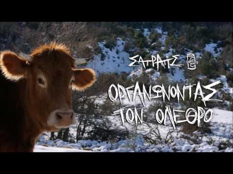 7. Σατράπς - Πόλεμος / Satraps - Polemos