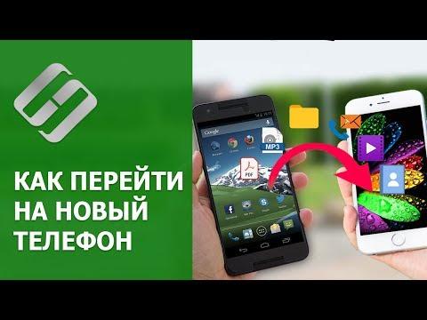 Как перейти на новый 📲 телефон, перенос всех данных 🤖 в Android