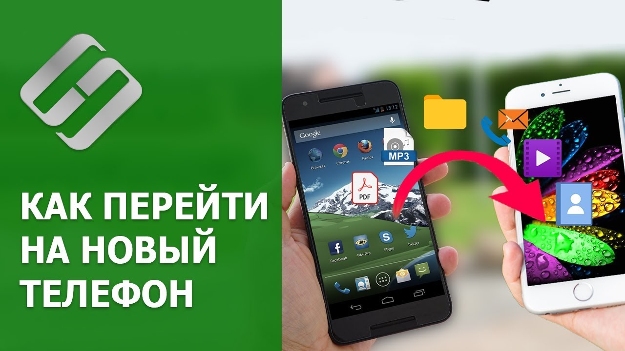 Как перейти на новый ? телефон, перенос всех данных ? в Android