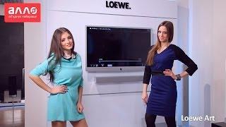 Видео-обзор серии телевизоров Loewe Art new(Купить телевизор Loewe Art new вы можете, оформив заказ у нас на сайте ..., 2014-03-05T20:23:07.000Z)