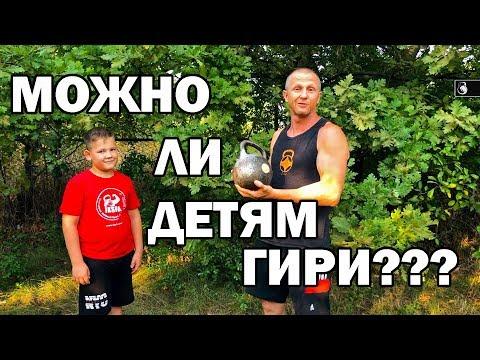 Леонидыч плохому не научит! 9-ти летний ребенок с гирей на раз два!