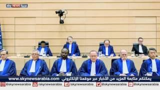 المحكمة الجنائية الدولية..  تصدعات في الأساسات