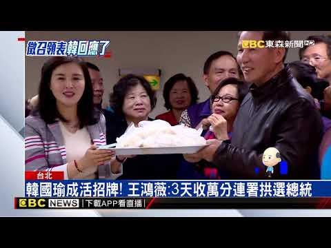 傳藍中央4月代領表徵召 韓國瑜:沒心思仔細思考