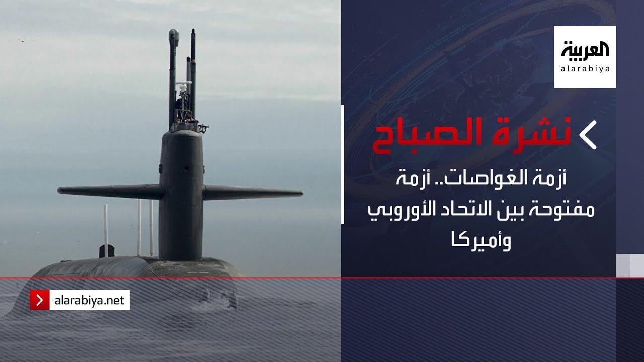 نشرة الصباح | أزمة الغواصات.. أزمة مفتوحة بين الاتحاد الأوروبي وأميركا  - نشر قبل 49 دقيقة