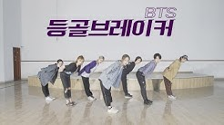 Download Bts spine breaker dance practice mp3 free and mp4